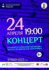 The concert of the pupils of the Gymnasium-College of Arts named after I.O. Akhremchik