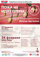 "Concert of memory of Elena Tsegalko ""Until there aren't titles"""