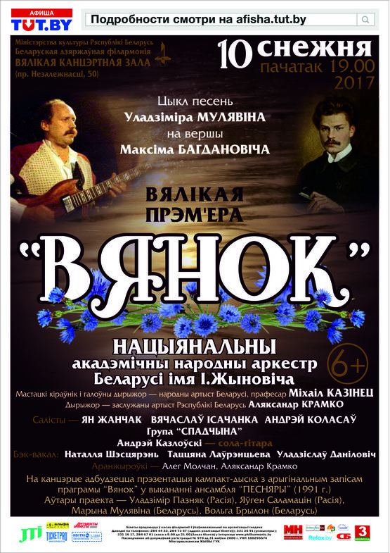 "On the birthday of Maxim Bogdanovich: the premiere of the cycle of songs ""Vyanok"" (""The Wreath"") by V. Mulyavin"