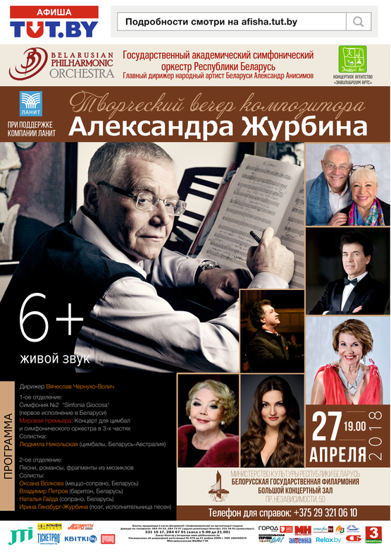 The evening with composer Alexander Zhurbin