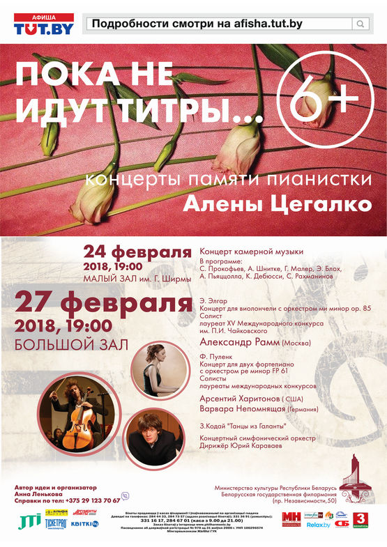 "Commemorative concert, dedicated to Elena Tsegalko ""While the titles haven't begun yet"""