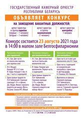 Внимание! Объявлен конкурс на замещение вакантных должностей артистов Государственного камерного оркестра Республики Беларусь