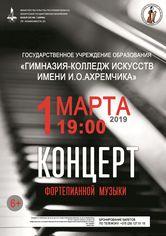 Отчетный концерт учащихся фортепианного отделения гимназии-колледжа искусств им. И.О.Ахремчика
