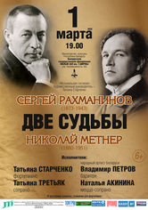 «Две судьбы: Рахманинов – Метнер»