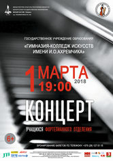 Concert of the students of Piano department of the Republican Gymnasium-College of Arts named after I. Akhremchik