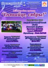 Международный проект «Пойте, друзья!»