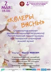 Отчётный концерт отделения народных инструментов Республиканской гимназии-колледжа при Белорусской государственной академии музыки