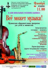 Музыкально-образовательная программа для детей и юношества «Всё может музыка!»