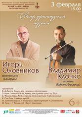 Вечер камерной музыки: Владимир Клочко (скрипка), Игорь Оловников (фортепиано)