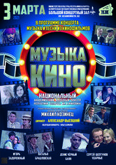 «Музыка кино»: Национальный академический народный оркестр Республики Беларусь им. И.Жиновича