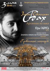Іаган Себасцьян Бах. Арганная музыка. Выканаўца - Юры Габрусь