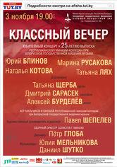 Юбилейный концерт к 25-летию выпуска Республиканской гимназии-колледжа при Белорусской государственной академии музыки