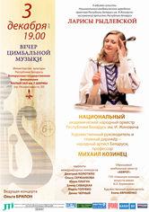 Вечер цимбальной музыки: к юбилею заслуженной артистки Республики Беларусь Ларисы Рыдлевской