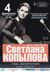 Концерт авторской песни: Светлана Копылова (Россия)