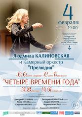 «Четыре времени года»: камерный оркестр «Прелюдия» (дирижёр – Людмила Калиновская)