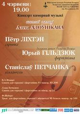 Петр Лихтен (скрипка, Германия), Станислав Петченко (виолончель), Юрий Гильдюк (фортепиано)