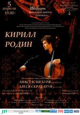 «Шедевры виолончельного барокко»: Кирилл Родин (Россия)