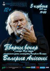 Творческий вечер к 75-летию заслуженного деятеля искусств Валерия Анисенко