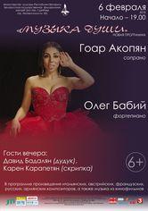 """""""Музыка души"""": Гоар Акопян (сопрано)"""