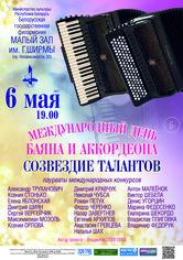 «Международный день баяна и аккордеона»: лауреат международных конкурсов Владислав Плиговка (баян)