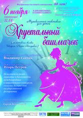"""""""Хрустальный башмачок"""": музыкальная сказка для детей"""