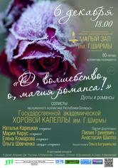 «О, волшебство, о, магия романса!»: солисты Государственной академической хоровой капеллы им. Г.Ширмы