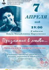 К юбилею Ольги Пархоменко: Признание в любви