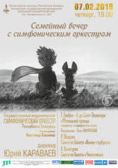 Family Evening with Symphony Orchestra: State Academic Symphony Orchestra of the Republic of Belarus, conductor – Yuri Karavayev