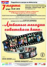 «Любимые мелодии советского кино»: праздничный концерт к Международному женскому дню