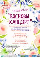 """""""Весенний концерт"""""""