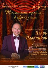 «Театральные страницы в звуках рояля»: народный артист Беларуси Игорь Оловников
