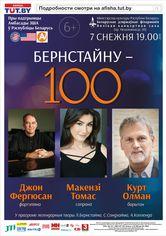Бернстайну - 100: «Бернстайн на Бродвее»