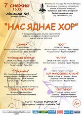 """Абонемент № 6 """"Нас объединяет хор"""" (концерт первый)"""