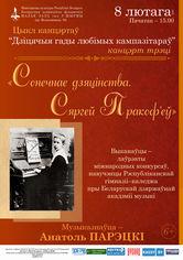 Цикл концертов «Детские годы любимых композиторов»: «Солнечное детство. Сергей Прокофьев»