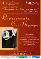"Cycle of concerts ""The childhood years of the favorite composers"": ""Sunny childhood. Sergey Prokofiev"""