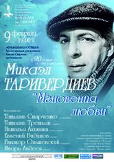 «Музыкальная гостиная» представляет: «Мгновения любви» – музыка Микаэла Таривердиева
