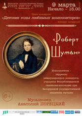 """The childhood years of the favorite composers"": Robert Schumann"