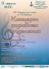 Отчётный концерт хорового отделения гимназии-колледжа искусств им. И.О.Ахремчика