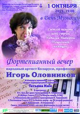 Вечер фортепианной музыки: народный артист Беларуси Игорь Оловников
