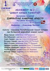 """Абонемент № 2 """"Дебют юных талантов"""" (четыре концерта)"""