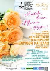 «Любовь, весна, мечты и грёзы...»: солисты Государственной академической хоровой капеллы им. Г.Ширмы