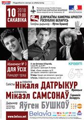 Государственный камерный оркестр, солисты - Николя Дотрикур (скрипка, Франция), Микаэл Самсонов (виолончель, Германия)