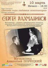 """""""Детские годы любимых композиторов"""": С.Рахманинов"""