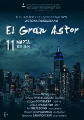 """""""El Gran Astor"""": к 100-летию со дня рождения Астора Пьяццоллы"""