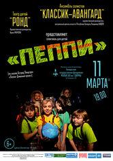 Спектакль для детей «Пеппи»: ансамбль солистов «Классик-Авангард», театр детей «Ронд»