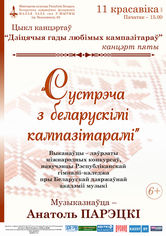 "Cycle of concerts ""The childhood years of the favorite composers"": ""Meeting with Belarusian composers"""
