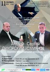 Андрей Сикорский и Сергей Смирнов: к 100-летию со дня рождения Виктора Мержанова