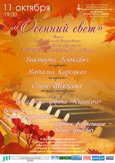 «Осенний cвет»