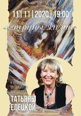 «СТРУНЫ ЖИЗНИ»:  К юбилею музыканта и педагога Татьяны Елецкой