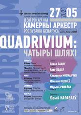 Quadrivium: четыре пути